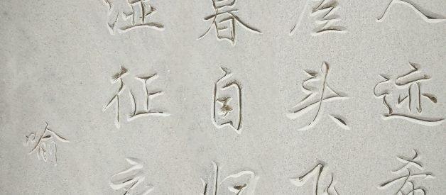 Traditional vs Simplified Chinese: What's the difference?